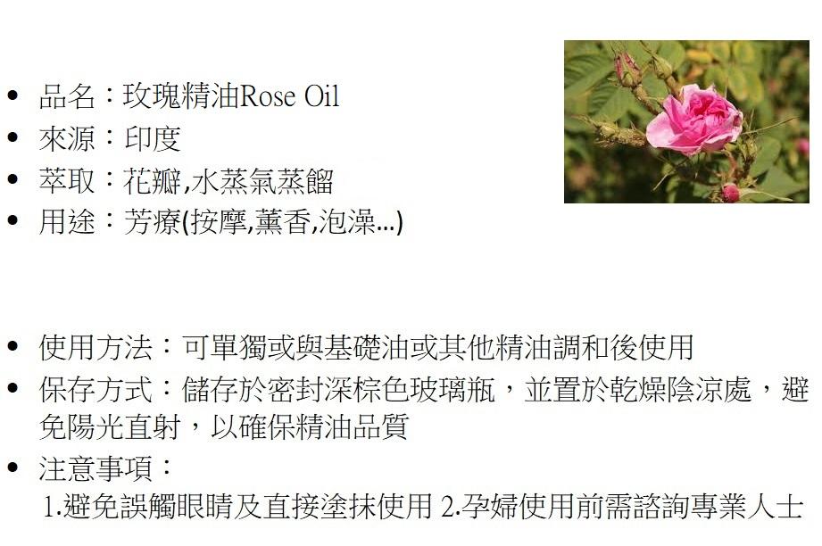 玫瑰精油 2